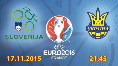 Словения - Украина 17.11.2015 Словения - Украина 17.11.15