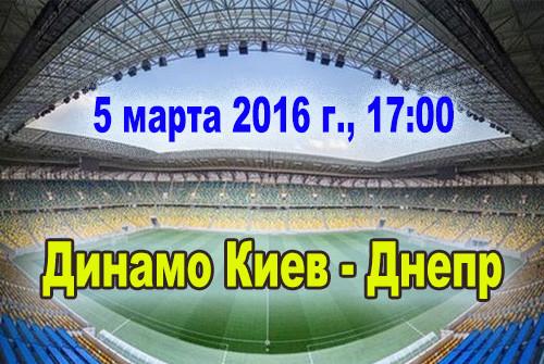 Динамо Киев - Днепр 05.03.2016 Динамо Киев - Днепр 05.03.16