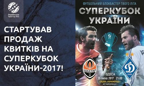 Квитки наСуперкубок України-2017 коштують від 60 грн, продаж стартував