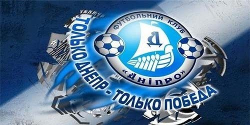 ФИФА понизила «Днепр» до 2-ой лиги из-за долгов
