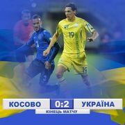 Косово – Украина – 0:2. Видео голов