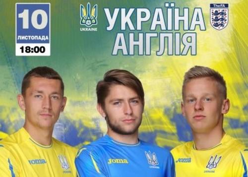 Молодежная сборная Украины проиграла Британии