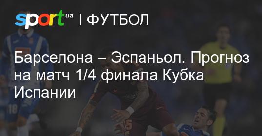 Прогноз На Матч Кубка Испании