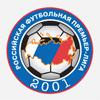 Чемпионат России (Премьер-лига)
