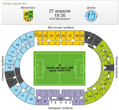 схема стадиона при покупке